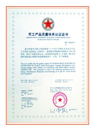 军品认证证书