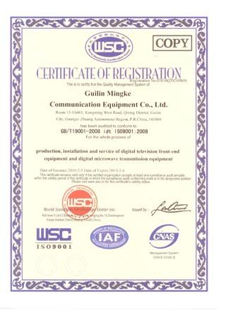 质量认证书 - 英文